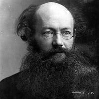 Князь Петр Алексеевич Кропоткин