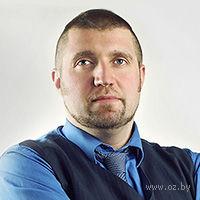 Дмитрий В. Потапенко