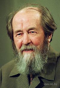 Александр Исаевич Солженицын. Александр Исаевич Солженицын