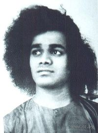 Сатья Саи Баба. Сатья Саи Баба