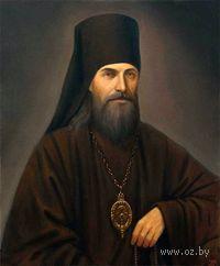 святитель Феофан Затворник Вышенский. святитель Феофан Затворник Вышенский