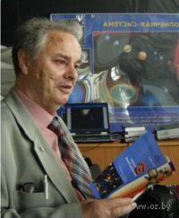 Ефрем Павлович Левитан