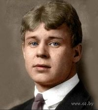 Сергей Александрович Есенин. Сергей Александрович Есенин
